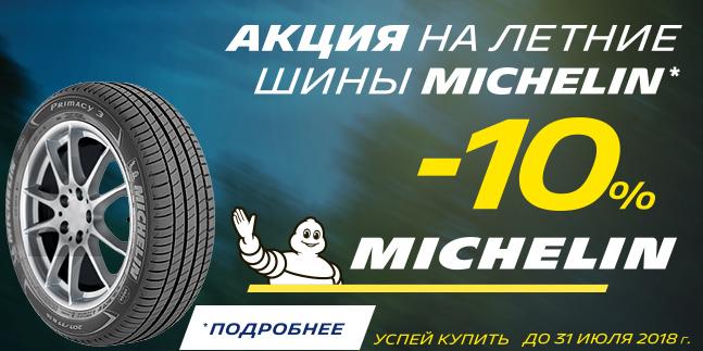 Michelin-10